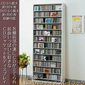 CD収納棚 DVDラック 大容量 レギュラー 日本製 ストッカー ホワイト|kanaemina
