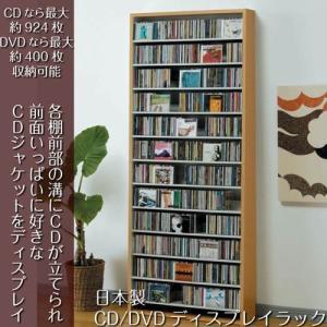 CD収納棚 DVDラック 大容量 レギュラー 日本製 ストッカー ナチュラル|kanaemina
