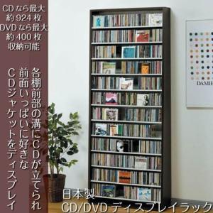 CD収納棚 DVDラック 大容量 レギュラー 日本製 ストッカー ダーク|kanaemina