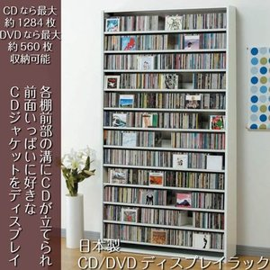 CDラック 収納棚 DVDストッカー 大容量 日本製 おしゃれ ホワイト|kanaemina