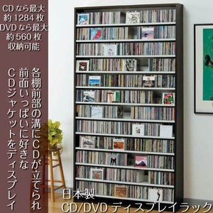 CDラック 収納棚 DVDストッカー 大容量 日本製 おしゃれ ダーク|kanaemina
