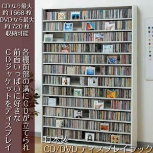 CDラック 収納棚 DVD 大型 超大容量 日本製 おしゃれ ホワイト|kanaemina