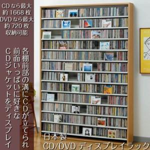 CDラック 収納棚 DVD 大型 超大容量 日本製 おしゃれ ナチュラル|kanaemina