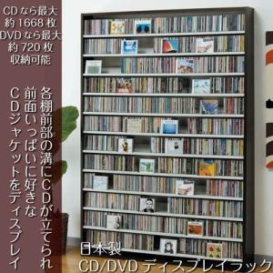 CDラック 収納棚 DVD 大型 超大容量 日本製 おしゃれ ダーク|kanaemina