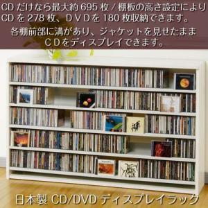CD収納棚 DVDラック 大容量 ワイド ロータイプ 日本製 ホワイト|kanaemina