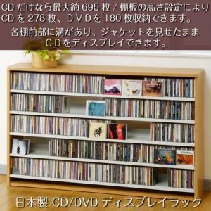 CD収納棚 DVDラック 大容量 ワイド ロータイプ 日本製 ナチュラル|kanaemina