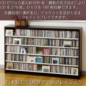 CD収納棚 DVDラック 大容量 ワイド ロータイプ 日本製 ダーク|kanaemina