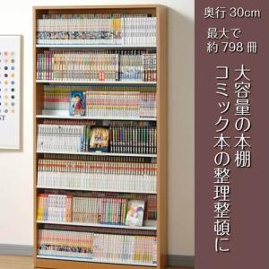 本棚 漫画 大容量 おしゃれ 段違いコミックストッカー 日本製 ナチュラル|kanaemina
