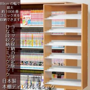本棚 漫画本 コミック おしゃれ 段違い ひな段収納棚 奥行3段 日本製 ナチュラル|kanaemina