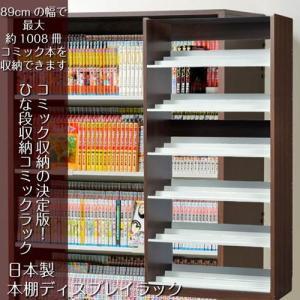 本棚 漫画本 コミック おしゃれ 段違い ひな段収納棚 奥行3段 日本製 ダークブラウン|kanaemina