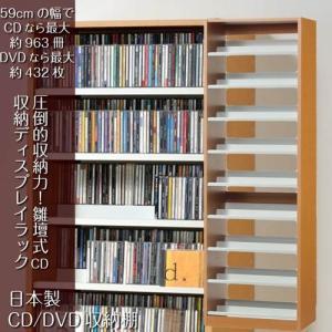 CD収納棚 DVDラック 段違い 日本製 CDストッカー ナチュラル|kanaemina