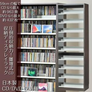CD収納棚 DVDラック 段違い 日本製 CDストッカー ダークブラウン|kanaemina