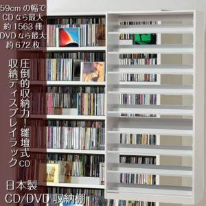 CD収納棚 DVDラック 段違い ワイドストッカー 日本製 ホワイト|kanaemina
