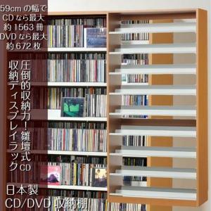 CD収納棚 DVDラック 段違い ワイドストッカー 日本製 ナチュラル|kanaemina