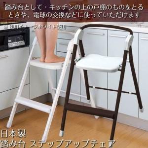 踏み台 ステップ台 ステップアップチェア 脚立 折りたたみ椅子 イス 日本製 ブラウン|kanaemina