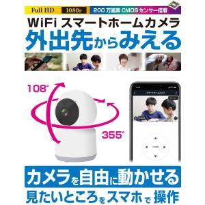 見守りカメラ 防犯カメラ 監視カメラ 室内 操作可能タイプ ワイヤレス wifi スマホ対応 双方向通話 高齢者 介護 ペット 育児|kanaemina