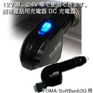 携帯電話充電器 車載用 リール式DC充電器 FOMA/docomo|kanaemina