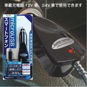 スマートフォン 携帯電話充電器 車載用 DC充電器 チャージャー microUSB アンドロイド Android|kanaemina