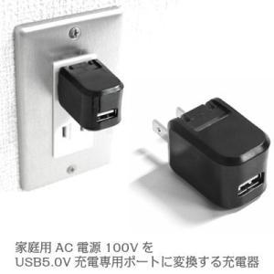 USBアダプタ AC充電器 コンセント ポート|kanaemina