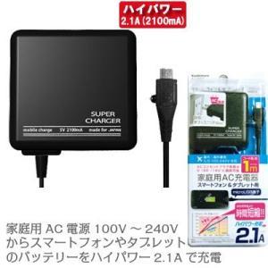 スマートフォン充電器 AC充電器 microUSB端子 2.1A ブラック アンドロイド Android スマホ|kanaemina