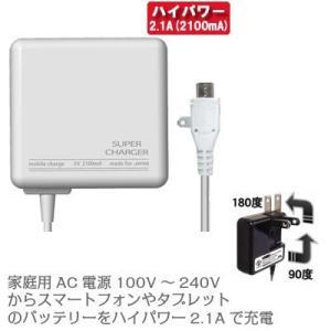 スマートフォン充電器 AC充電器 microUSB端子 2.1A ホワイト アンドロイド Android スマホ|kanaemina