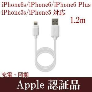 ライトニングケーブル Lightning iPhone用充電ケーブル 1.2m|kanaemina