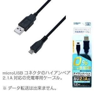 スマートフォン充電ケーブル microUSB端子 1.2m/2.1A アンドロイド Android スマホ|kanaemina