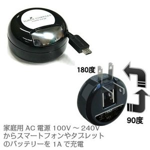 スマートフォンAC充電器 リール/巻き取り式 携帯充電器 1A microUSB BK アンドロイド Android スマホ|kanaemina