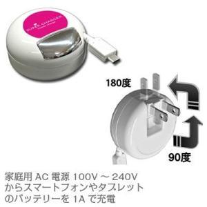 スマートフォンAC充電器 リール/巻き取り式 携帯充電器 1A microUSB MG アンドロイド Android スマホ|kanaemina