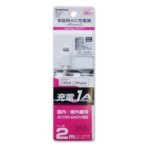 ライトニングケーブル mfi認証品 AC充電器 2m/1A lightning iPhone アイフォン 充電器|kanaemina