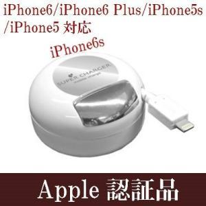 ライトニングケーブル mfi認証 巻き取り式 60cm/1A lightning iPhone アイフォン 充電器|kanaemina