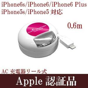 iPhone充電器 AC ライトニングケーブル リール/巻き取り式 60cm 1A|kanaemina