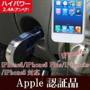 車載用iphone充電器 mfi認証 DC充電器 巻き取り式 80cm/2.4A lightning アイフォン|kanaemina