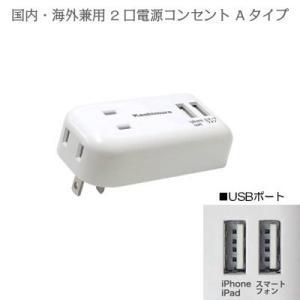 ACアダプタ USBポート×2 国内/海外兼用 電源コンセント Aタイプ 2.1A|kanaemina