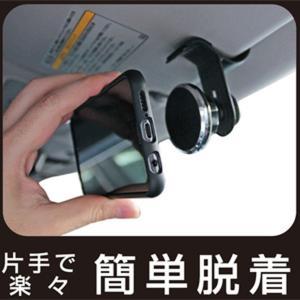 スマホホルダー 携帯電話ホルダー 車載用 クリップ式 マグネットタイプ 角度調節 簡単取付|kanaemina