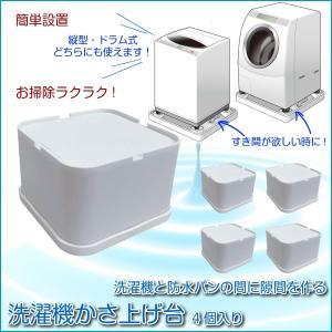 洗濯機 底上げ台 高さのかさ上げ台 4個入り|kanaemina