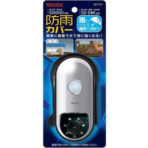 防犯カメラ SD1000用防雨カバー センサーダミーカメラ SD-DM1用防雨カバー 屋外対応|kanaemina