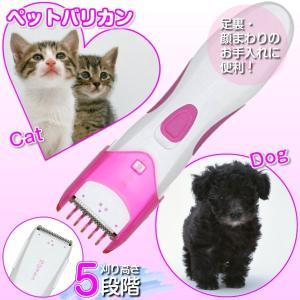 ペット用バリカン 犬猫用 足裏 部分カット用 乾電池式 コードレス 刈り高さ調節|kanaemina