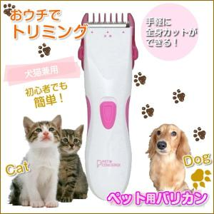 ペット用バリカン 犬猫用 足裏 全身カット用 乾電池式 コードレス 刈り高さ調節 kanaemina