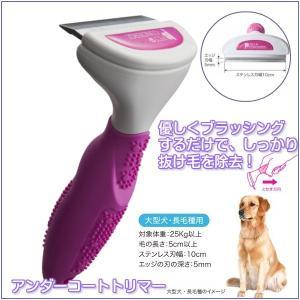 抜け毛除去用品 アンダーコートトリマー イヌ 犬用ケアブラシ 大型犬 長毛種用 トリミング|kanaemina