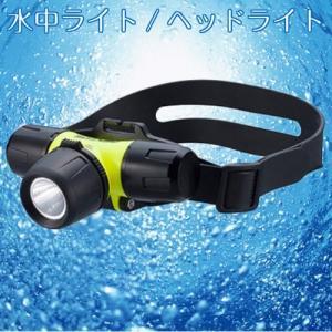 水中ライト/ヘッドライト ダイビング 25m完全防水/防塵 kanaemina