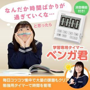 学習用タイマー 勉強用 消音付き 音量切替 置き掛け兼用 時刻表示機能 小型タイマー|kanaemina