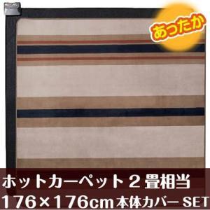 ホットカーペット 本体・カバーセット 2畳 電気カーペット...
