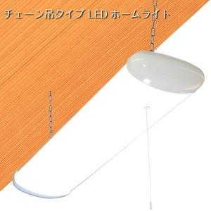 LEDホームライト 天井照明器具 チェーン吊り下げ式 ベースライト キッチンライト|kanaemina