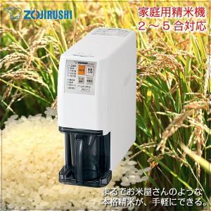 精米機 精米器 象印 家庭用 圧力循環方式 2合〜5合 胚芽 玄米 白米リフレッシュ 精米度センサー kanaemina