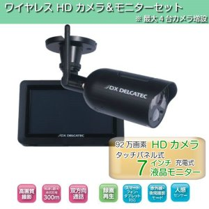 ワイヤレス 防犯HDカメラ モニター本体セット WSC410S 録画/再生 人感センサー付き 防水 防塵 双方向通話|kanaemina