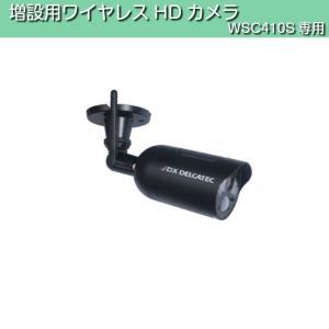 防犯カメラ ワイヤレス WSC410S専用 増設用 人感センサー付き 防水 防塵 双方向通話|kanaemina
