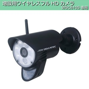ワイヤレス 防犯カメラ WSC610S専用 増設用 人感センサーライト付き 防水 防塵 双方向通話|kanaemina