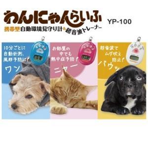 熱中症計 風邪予防計 犬 猫 ペット用 しつけ 無駄吠え防止 超音波トレーナー ホワイト kanaemina