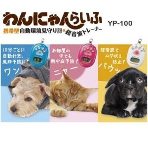熱中症計 風邪予防計 犬 猫 ペット用 しつけ 無駄吠え防止 超音波トレーナー ピンク kanaemina